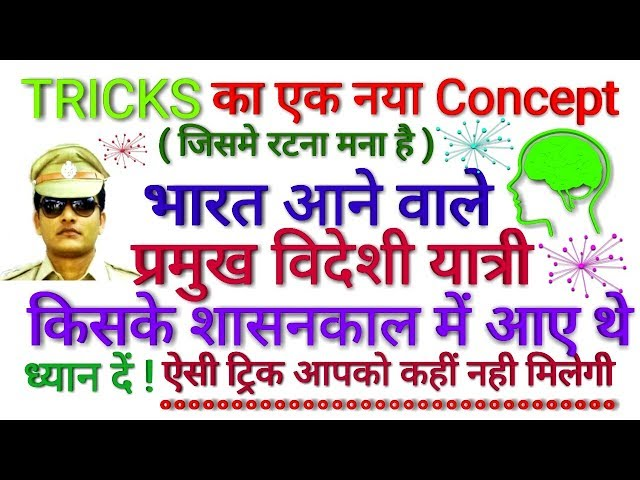 GK Trick | ???? ??? ???? ?????? ?????? ?????? ????? ??? ?? ??, Foreign Travellers who came to India