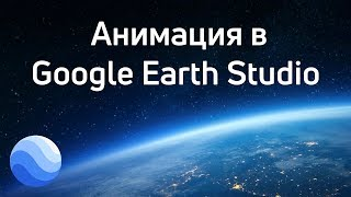 эффектная анимация в Google Earth Studio