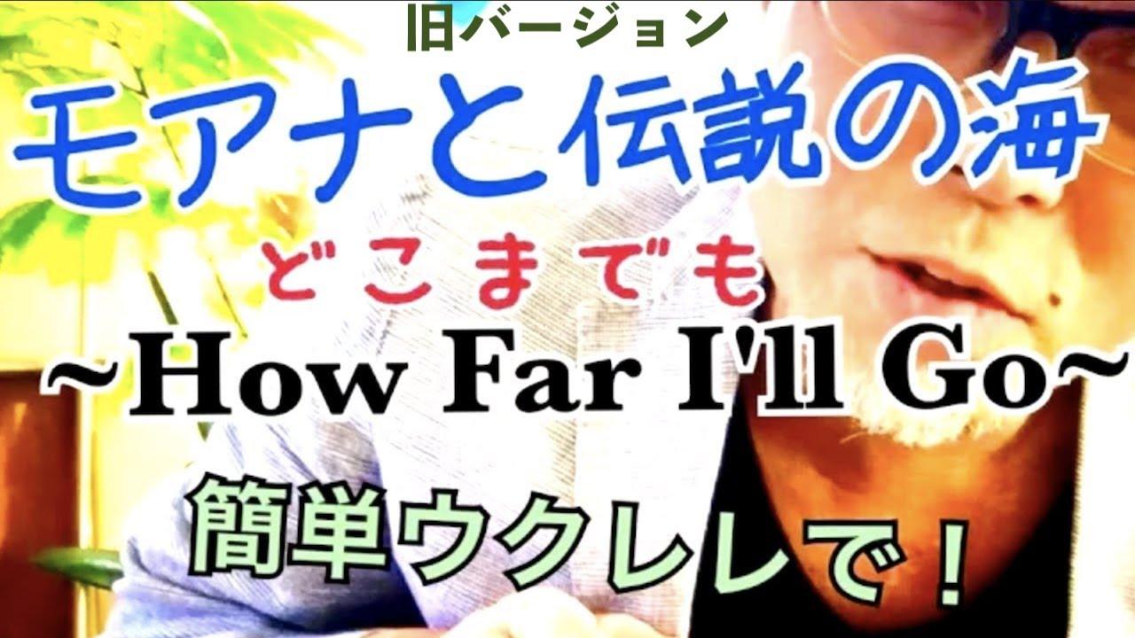 """「モアナと伝説の海」ウクレレ """"どこまでも ~How Far I'll Go~""""  超かんたん版【コード&レッスン付】(with subtitles )"""