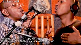 島々の伝統的な音楽を繋ぐ奇跡のアンサンブル!映画『大海原のソングライン』特別映像