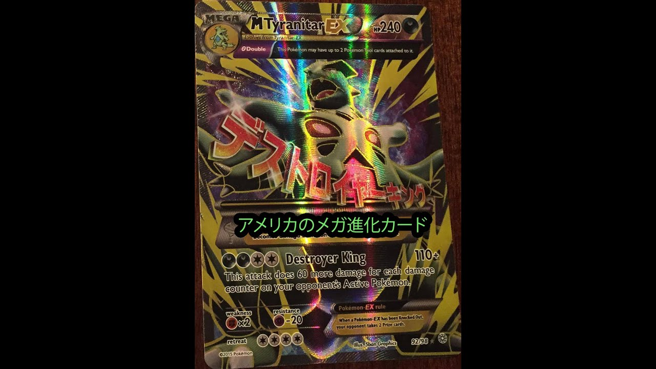 アメリカのポケモンカード 紹介EX、SR - YouTube Wailord Pokemon Card