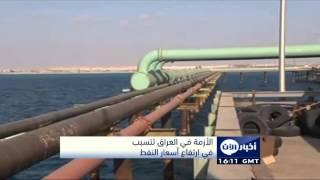 الأزمة في العراق تتسبب في ارتفاع أسعار النفط-- أخبار ا