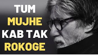 Tum Mujhe Kab Tak Rokoge - Amitabh Bachchan Motivational Poem In Hindi - Hindi Motivational Poem New