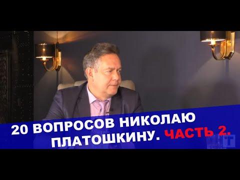 Платошкин - 'На