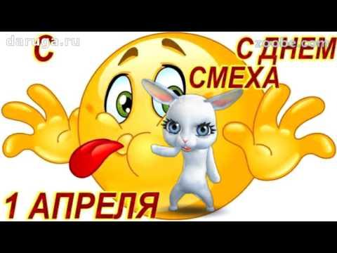 Шуточное поздравление с 1 апреля в день смеха прикольные видео приколы с первым апреля с днем дурака - Популярные видеоролики рунета