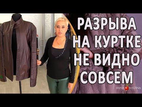 Как качественно и стильно устранить разрыв на кожаной куртке в Авторском Ателье Севастополя.