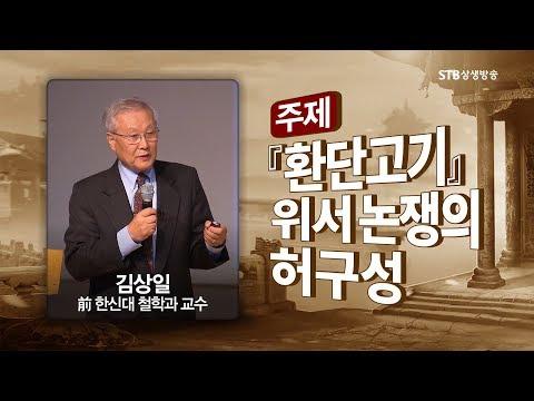 환단고기 위서논쟁의 허구성ㅣ김상일 前한신대 철학과 교수ㅣ대한사랑 학술위원 최신연구발표