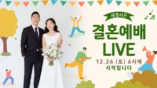 [마켓오 스몰웨딩] 여세영  주시은 결혼예배 12.26