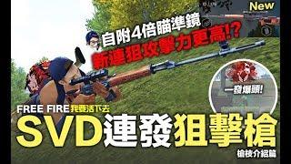 Free Fire (我要活下去) SVD連發狙擊槍登場 殺傷力更高 槍枝介紹篇 手遊吃雞【我不喝拿鐵 遊戲實況】
