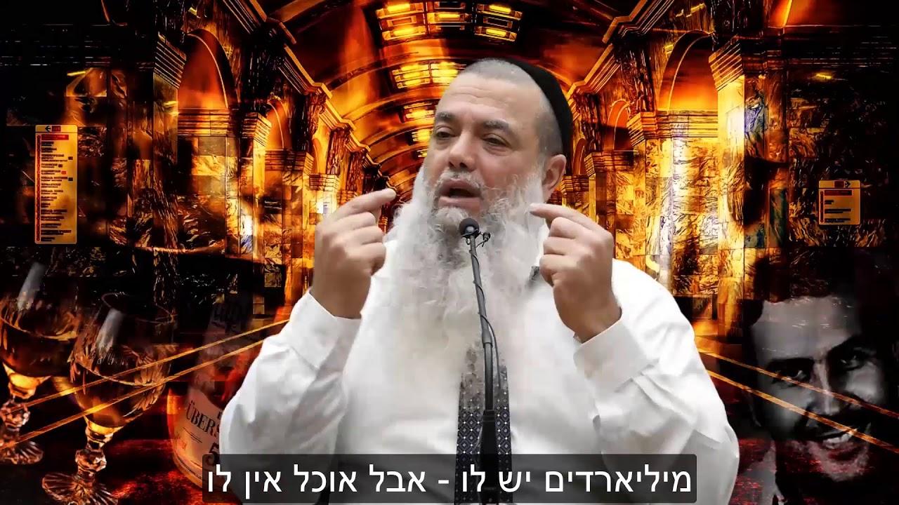 הרב יגאל כהן - פאבלו אסקובר HD {כתוביות} - מדהים!