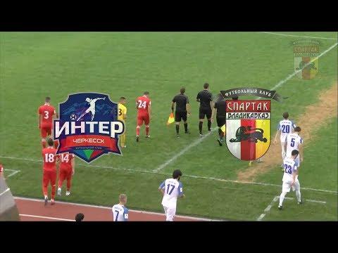 """""""Интер"""" Черкесск 1-0 """"Спартак"""" Владикавказ 3 тур"""