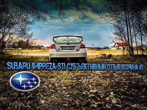 Subaru Impreza STI Честный Отзыв Хозяина ОБЗОР,ТЕСТ ДРАЙВ!!!!# 2 Часть