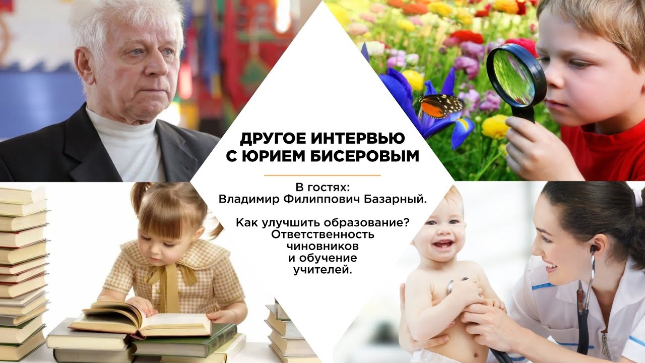 Владимир Базарный. Как улучшить образование? Ответственность чиновников и обучение учителей