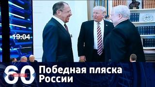 60 минут. Победная пляска России: СМИ США о встрече Лаврова и Трампа. от 11.05.2017