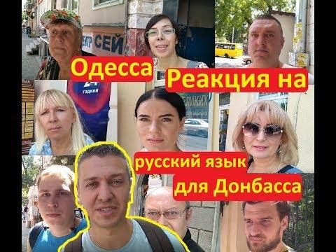 Одесса Русскому языку на Донбассе статус регионального Реакция украинцев НАРОДОВЛАСТИЕ Иван Проценко