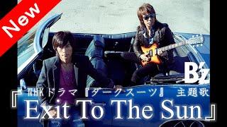 斎藤工本人コメント付き。 B'z 、ファン待望の新曲「Exit To The Sun」...
