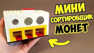 Как сделать Сортировщик Монет из ЛЕГО