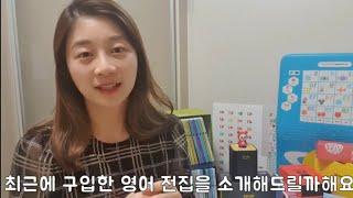 """[영어전집] """"뮤고큐박스"""" 구성 소개…"""
