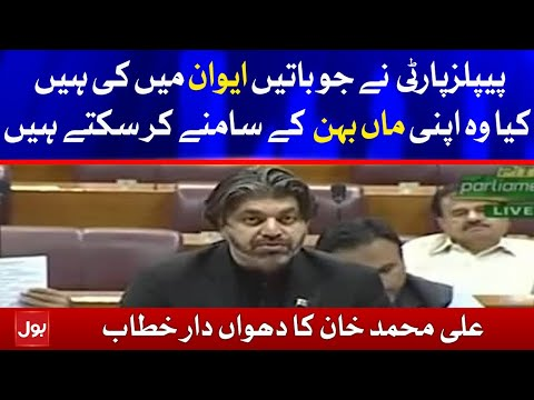 Ali Muhammad Khan Befitting Reply To Bilawal Bhutto in National Assembly Today