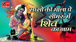 Saanso Ki Mala Pe Simru Main Shiv Ka Naam - Ashok Bhayani