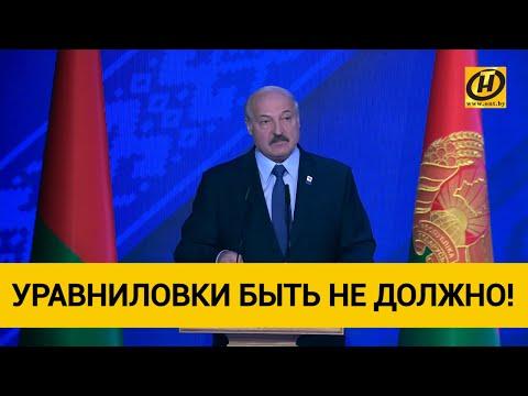Лукашенко про пенсии: Уравниловки быть не должно! / Пенсионную систему в Беларуси переформатируют