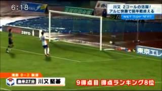2013年Jリーグ第31節までの川又堅碁ゴール集。目指せ得点王!