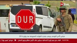 مجلس الأمن القومي يوصي بتمديد الطوارئ المفروضة منذ يوليو 2016