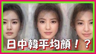 【面白】[日・中・韓] 平均顔が実に興味深い!! thumbnail