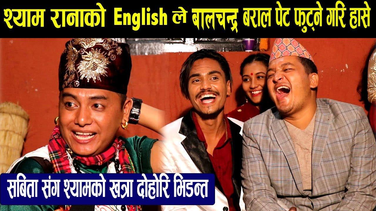 Download Shyam Ranaको English नबुज्दा Balchandra Baral पेट फुट्ने गरि हासे:सबिता संग श्यामको दोहोरि भिडन्त