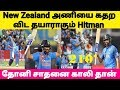 New Zealand மண்ணில் Hitman ரோஹித் செய்ய போற அபாரமான சாதனை | Rohit Sharma Record