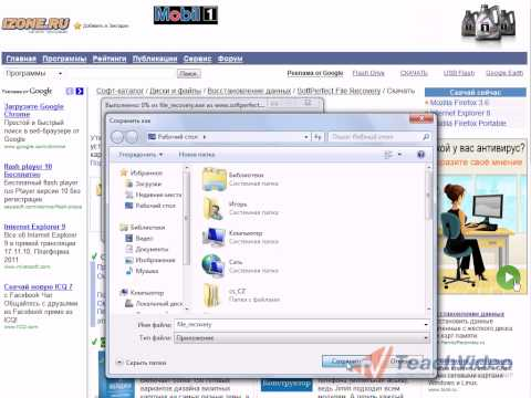 Как восстановить случайно удаленный файл?