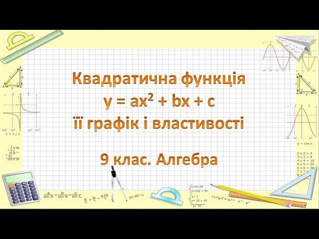 9 клас. Алгебра. Квадратична функція, її графік і властивості