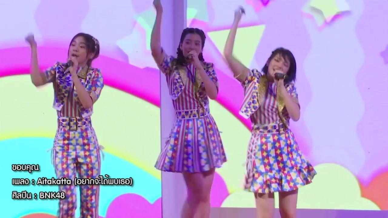 ภาพบรรยากาศมินิคอนเสิร์ต #BNK48 ในงาน #GSBxBNK48