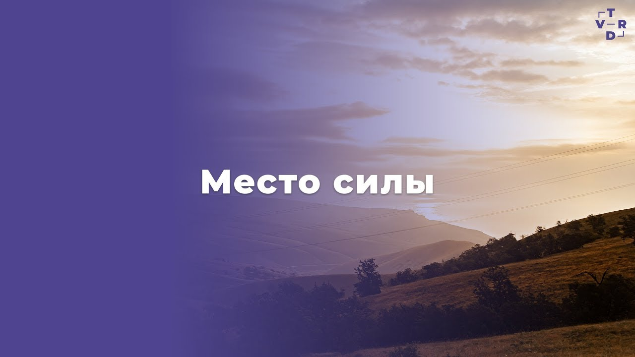 Арт-кластер Таврида 2021 - Место Силы