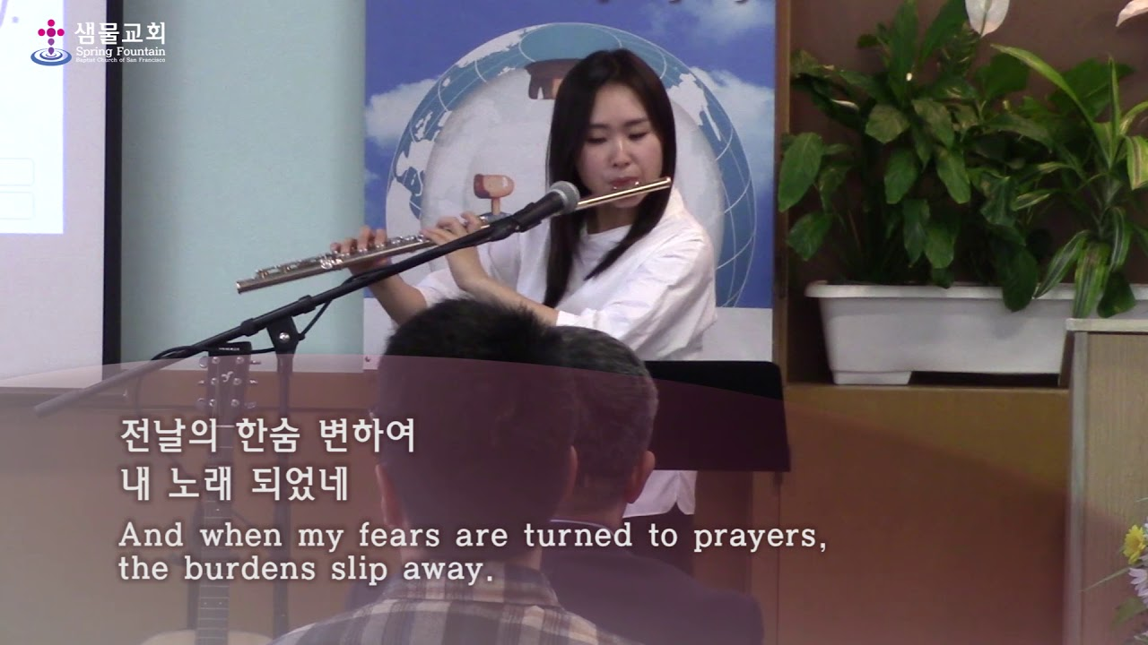 "Flutist /  이문경 LEE MOON KYOUNG"" ""주 안에 있는 나에게"" The Trusting Heart to Jesus Clings /Eng & Kor"