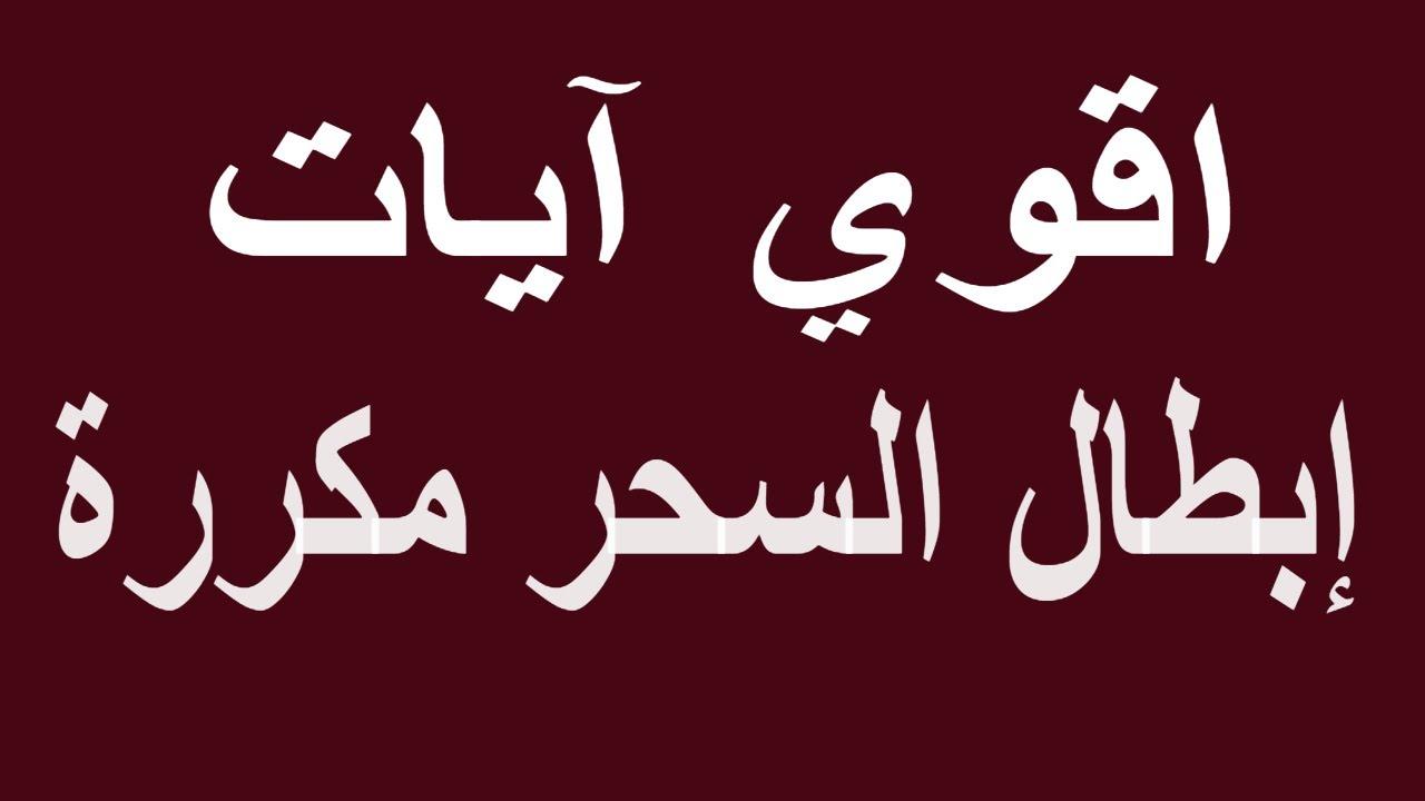 201 الرقية الشرعية في علاج السحر المتجدد في اسرع وقت Youtube Islamic Love Quotes Islamic Quotes Black Magic