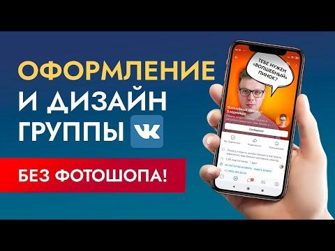 Оформление группы ВК: как сделать обложку для группы Вконтакте?