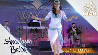 Way to be a STAR ☆ Ukraine ★2018★ Live Band ⊰⊱ Tatyana Shtab