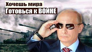 ХОЧЕШЬ МИРА ГОТОВЬСЯ К ВОЙНЕ. ВОЕННАЯ МОЩЬ РОССИИ.