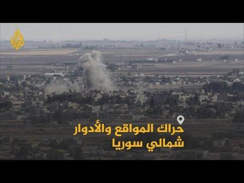 عملية #نبع_السلام.. مساحات النفوذ والسيطرة وخريطة التحالفات  - نشر قبل 3 ساعة