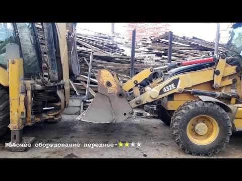Экскаватор-погрузчик Caterpillar 432E – продается на HEAVY FAIR! Видео диагностика экскаватора