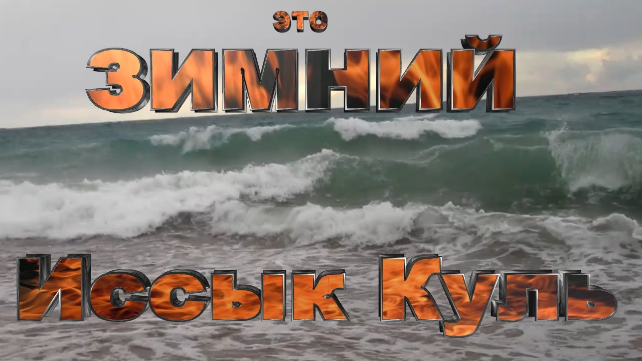 иссык-куль зимой фото