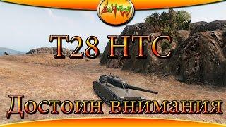 Т28 HTC Достоин внимания ~World of Tanks~
