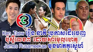 ken Phuppoom, taewតួប្រុសរឿងនាគី ប្រកាសដើរចេញពីប៉ុស្តិ៍លេខ៣,James Rusameekae, ch3, tv3, Cambodia