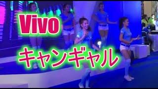 タイ コンケーンでのVivoのキャンギャルのダンスをご覧くださいw.