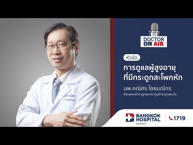 Doctor On Air | ตอน การดูแลผู้สูงอายุที่มีกระดูกสะโพกหัก โดย นพ.คณิศร ไชยมณีกร