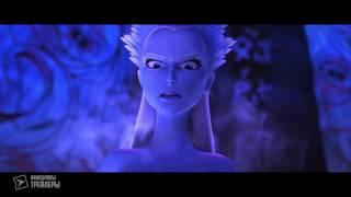 Снежная Королева 3  Огонь и Лед Официальный Трейлер 1 2016   Мультфильм, Росси