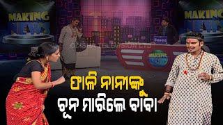 Making News | Special Episode On 'Fake Baba'