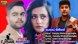 Sansara Sihine(සංසාර සිහිනේ) Remix Video Song - Randil Video Production - Sanuka Wickramasinghe