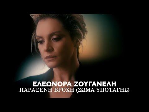 Ελεωνόρα Ζουγανέλη - Παράξενη Βροχή (Σώμα Υποταγής) (Official Lyric Video)